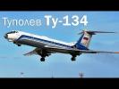 Ту-134 - реактивная рабочая лошадка