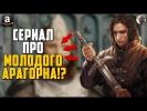 Амазон снимет сериал про молодого Арагорна? | Властелин Колец
