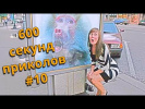 Смотреть Новые Приколы Март 2017 600 секунд  #10 * New Funny Compilation  March 2017 * by Pizza