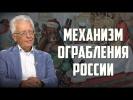 Валентин Катасонов. За кулисами мира финансов