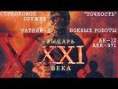 РУССКАЯ ПЕХОТА XXI ВЕКА | ак-12 точность винтовка ратник 3 экипировка стрелковое оружие россии