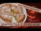 Шарлотка с ревенем. Самый легкий рецепт приготовления пирога с ревенем
