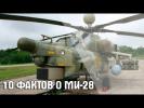 10 интересных фактов о вертолете МИ-28 | Видео YouTube