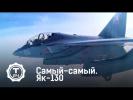 Як-130 | Самый-самый | Т24