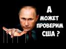 """Путин """"Журналисту США"""" Вы что всерьез думаете что ваш антиядерный зонтик устоит?"""