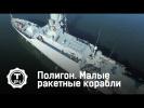 Малые ракетные корабли | Полигон | Т24