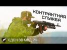 Контрактная служба в ОДОН ВВ МВД РФ. Внутренние войска