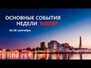 Основные события недели 24-30 сентября