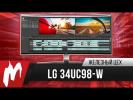 Другая реальность - Монитор LG 34UC98-W