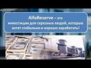 Аlfareserve - Создание дополнительного дохода онлайн.