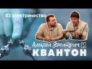 Алексей Дмитрич и Квантон #3. Про электричество