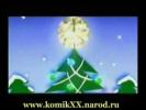 Веселые новогодние песенки - 1/2 -С НОВЫМ ГОДОМ!