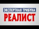 Александр Шатилов: Хватит поддерживать антироссийские НКО