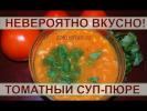 Томатный суп пюре - простой рецепт невероятно вкусного супа!