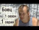 Сериал Боец 1 серия 1 сезон (1-12 серия) - Русский сериал HD