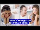 Анекдоты про жену РОГА И СЕКС