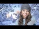 Олег Шак ,,Привет  Зима   ! , Счастья Всем ,здоровья и любви! авт рол Letyashchaya 4 12 15г