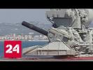Пункт МТО в Тартусе может стать полноценной военной базой - Россия 24