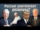 Россию уничтожают двойники?