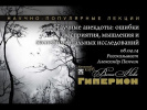 """""""Научные анекдоты: ошибки восприятия..."""" """"Гиперион"""", 08.04.14"""