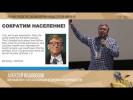 Ученые против мифов 3-1. Алексей Водовозов: Мифы о вакцинации