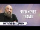 Анатолий Вассерман. Российские либералы - главный козырь США