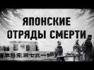 Фёдор Лисицын. Дмитрий Перетолчин. Секретные разработки Японской империи