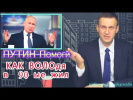 """Навальный:""""Путин помоги"""".Как Володя в 90ые бабос пилил"""