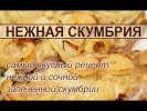 Запеченная скумбрия с луком в духовке