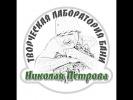 Творческая лаборатория Николая Петрова