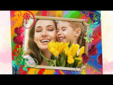 Мамин день - 8 марта - праздник весны