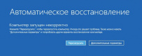 5 ошибок при запуске Windows 10, и что с ними делать