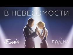 EMIN & Полина Гагарина - В невесомости (премьера клипа!)