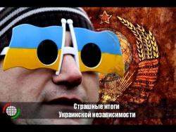 Страшные итоги Украинской независимости