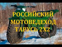 МОТОВЕЗДЕХОД ТАРУСЬ 2Х2    ATV 2X2 TARUS