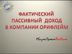 Фактический пассивный доход директора в о.зв. Золотой директор компании Орифлейм