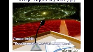 """Аудиолекция """"Космическая миссия женщины"""" (258)"""