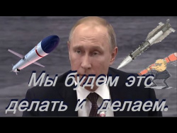 Путин.  Мы будем это делать и  делаем .