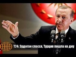 T24: Эрдоган спасся, Турция пошла ко дну