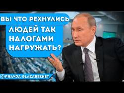 Путин поручил проверить рост налоговой нагрузки на население | Pravda GlazaRezhet