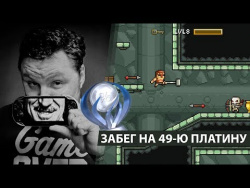 DEVIOUS DUNGEON 🔥 49-я платина