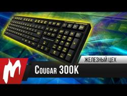 Почти механика – Клавиатура Cougar 300K