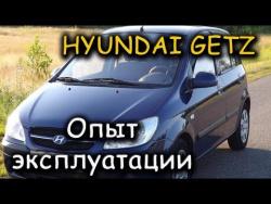 Обзор Hyundai Getz Хендай Гетц 1,4 АТ.  Видео тест драйв популярной малолитражки
