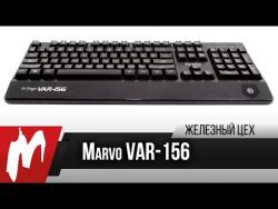 Игровая клавиатура за 1400 рублей — Marvo VAR-156