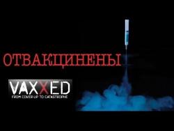"""Фильм VAХХЕD (""""Отвакцинены"""") о фальсификации научных исследований, и о взаимосвязи между вакцинированием и заболеванием аутизмом"""