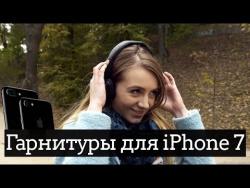 Гарнитуры для iPhone 7