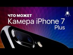 Что может камера iPhone 7 Plus?