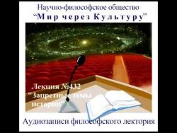 """Аудиолекция """"Запретные темы истории"""" (432)"""