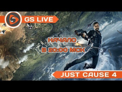 Just Cause 4. Стрим GS LIVE