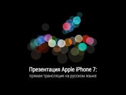 iPhone 7 и другие новинки Apple - презентация полностью на русском языке